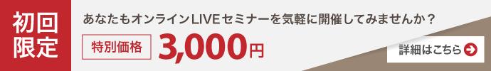 初回限定特別価格3,000円!詳細はこちら