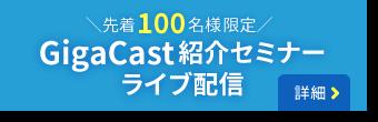 GigaCast紹介セミナーをライブ配信します。配信日時・詳細はこちら