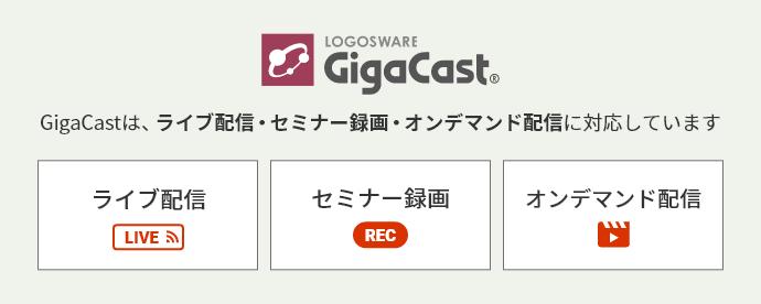 GigaCastは、ライブ配信・セミナー録画・オンデマンド配信に対応しています